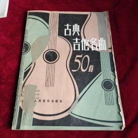 古典吉他名曲50首