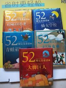 52周完美童话1-5 大脚巨人/青蛙果冻/丑八怪女巫/不会喷火的小龙/仙女学校