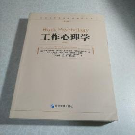 工作心理学(第4版)