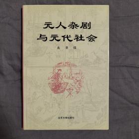 元人杂剧与元代社会(作者签赠著名学者尹恭弘 一版一印)