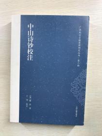 中山诗钞校注(正版现货、内页干净)