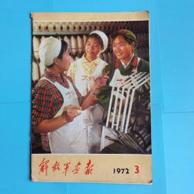 解放军画报1972.3