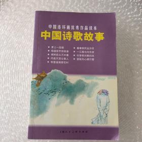 中国诗歌故事
