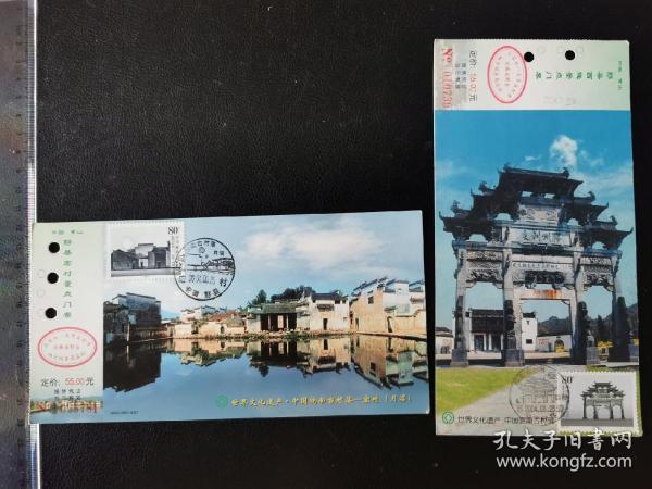 宏村月沼、西递村胶州刺史牌坊自制极限片两种