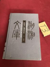 中国共产党湖南历史(1920-1949)
