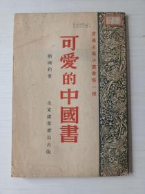 可爱的中国书