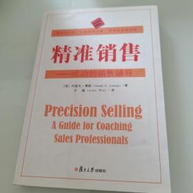 精准销售:成功的销售辅导