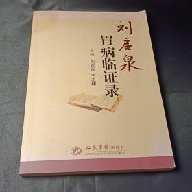 刘启泉胃病临证录