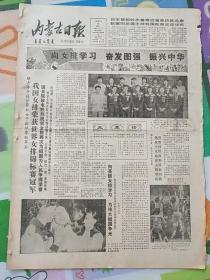 《内蒙古日报》 1982年9月27日