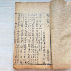 【官书局二十二子】《荀子》存一册。清光绪元年浙江书局刻二十二子本。精校精刻精印,原装原封。最权威版本!
