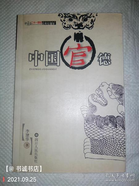 中国官德: 从传统到现代