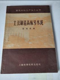 土法制造高标号水泥【建筑材料生产加工丛书(1959年一版一印)】
