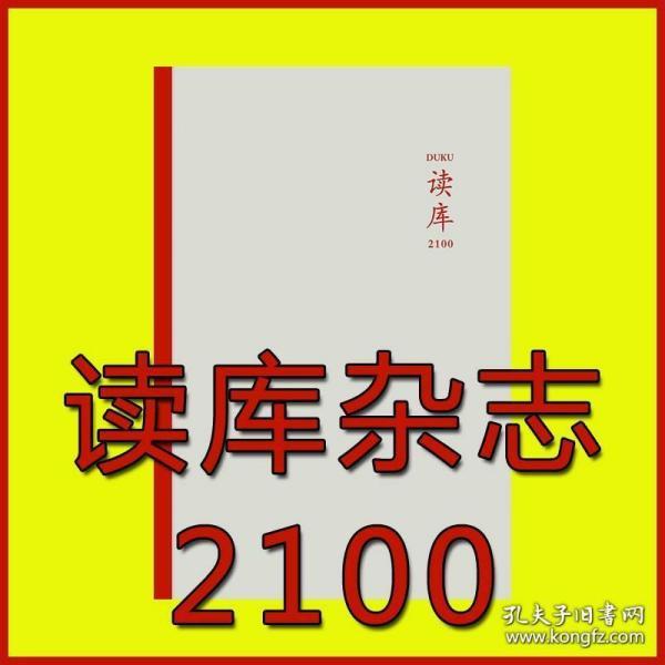 读库2100 全新 正版 塑封 2021年00号 读库出品赠刊