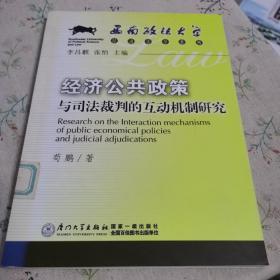 西南政法大学经济法学系列:经济公共政策与司法裁判的互动机制研究