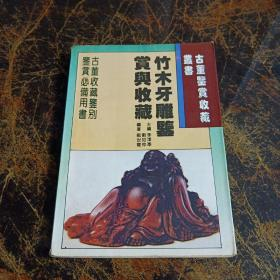 竹木牙雕鉴赏与收藏(古董鉴赏收藏丛书)