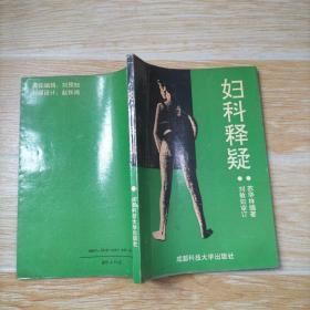 妇科释疑【作者苏华林签赠本】