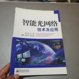 智能光网络技术及应用