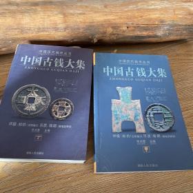 中国古钱大集(甲丁)