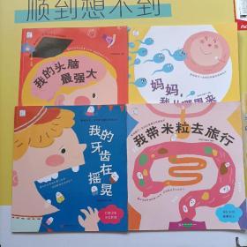 影响孩子一生的自我意识养成绘本:我的头脑最强大/妈妈,我从哪里来/我带米粒去旅行/我的牙齿在摇晃 4本和售