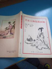 名家人物线描画稿(天津人民美术出版社,2008年一版一印仅印800册)