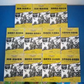 第二次世界大战史丛书(全二十四册)共21本缺3本