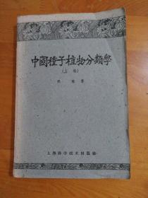 中国种子植物分类学(上册)1959年一版一印