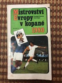 原版足球画册 1980欧洲杯特辑 小开本 捷克出版 封面右上角有小缺口