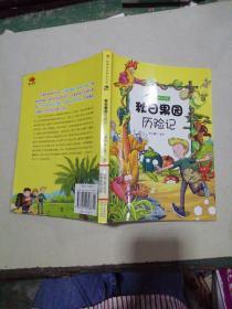 秋日果园历险记