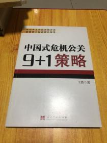 中国式危机公关9+1策略