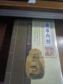 黄帝内经(图文本)(超值珍藏版)(第2版)
