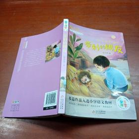 宗介华儿童文学作品集:带刺的朋友 北京教育出版社