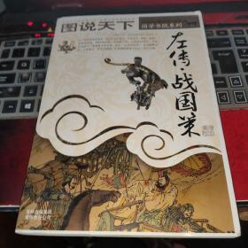 图说天下·国学书院系列:左传·战国策