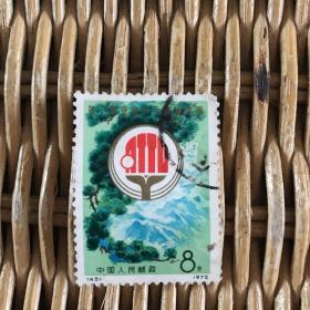 邮票:第一届亚洲乒乓球锦标赛