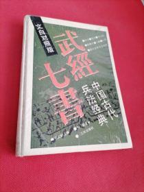 武经七书  中国古代兵法经典 精装