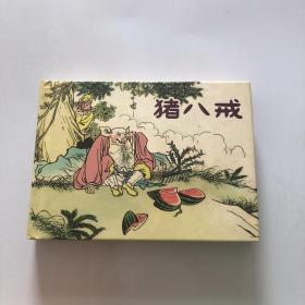 猪八戒 卜孝怀绘 连环画出版社50开小精装