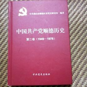 中国共产党顺德历史. 第2卷, 1949~1978(精装