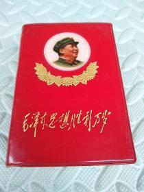 毛泽东思想胜利万岁【红宝书】10.5*7.3cm,毛像四副,毛林合像插图三幅,林题五页,包括最高指示、林副主席指示、中国共产党第九次全国代表大会文献