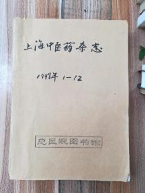 上海中医药杂志1999年全年