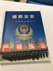 邮册:绵阳公安-中国科技城卫士(邮票总面值68·58元)