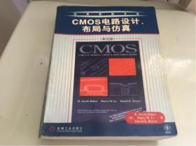 CMOS电路设计布局与仿真