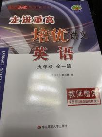 走进重高培优讲义九年级英语全一册