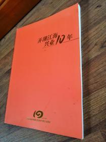 弄潮江海 兴业10年 兴业银行南通分行成立10周年(2010-2020)