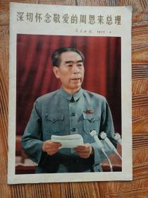 广东画报1977年1期:深切怀念敬爱的周恩来总理
