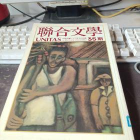 联合文学杂志:第35期