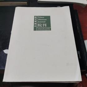 故宫博物院院刊 双月刊 2016年2期 总第184期