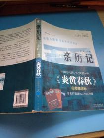 亲历记:走向1949(品相看图)