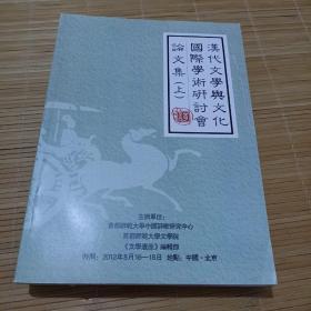 汉代文学与文化国际学术研讨会 论文集    上下