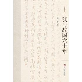 我与故国六十年 范曾·宋雨桂·冯人中香港联展.我们 中央编译出版社9787511708670正版全新图书籍Book