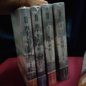 四十七军在朝鲜。抗美援朝战争纪实(套装全4册)