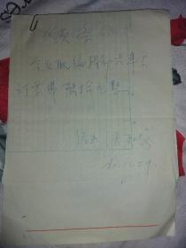 原中国武协副主席兼秘书长,王玉龙,领条两张16开